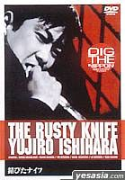 Sabita Knife (Japan Version)