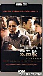 双面胶 (H-DVD) (经济版) (完) (中国版)