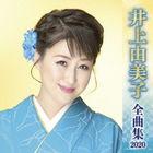 zenkyokushuu2020inoueyumiko (Japan Version)