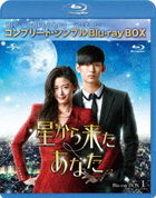 My Love from the Star (Blu-ray) (Box 1) (Japan Version)