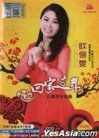 Hui Jia Guo Nian (CD + Karaoke DVD) (Malaysia Version)