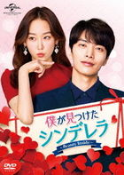 爱上变身情人  (DVD) (Set 1)(日本版)