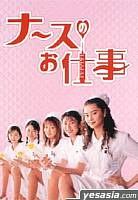 護士的工作 BOX (日本版)