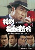 Tokubetsu Kido Sosatai Special Selection Vol.2 [Digitally Remastered Edition]  (Japan Version)