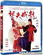 Love Is Love (1990) (Blu-ray) (Hong Kong Version)