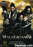 Dragon Blade (2015) (DVD) (Thailand Version)
