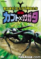 Gekito Kabuto x Kuwagata - Atsumare! Tatakau Kochu Tachi (Japan Version)