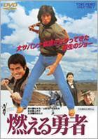 Moeru Yusha (DVD) (日本版)