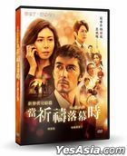 The Crimes That Bind (2018) (DVD) (Taiwan Version)