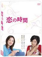 Koi no Jikan DVD Box (Japan Version)