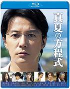 Midsummer Formula (Blu-ray)(Standard Edition)(Japan Version)