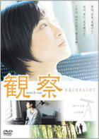 Kansatsu (Watch Me) - Eien ni Kimi wo Mitsumete (DVD) (Japan Version)