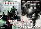 Phobia Series (DVD) (English Subtitled) (Hong Kong Version)