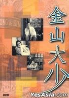 The Chair (1959) (DVD) (Hong Kong Version)