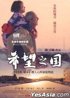 The Land of Hope (DVD) (Taiwan Version)