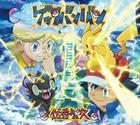 Gettabanban [Anime Ver.](SINGLE+DVD) (First Press Limited Edition)(Japan Version)