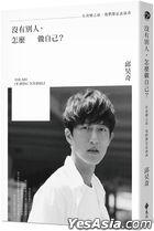 Mei You Bie Ren , Zen Mo Zuo Zi Ji ? : Zai Gai Bian Zhi Qian , Wo Men Du Shi Biao Yan Zhe