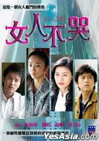 女人不哭 (DVD) (完) (香港版)