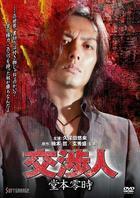 Koshonin Domoto Reiji (DVD) (Japan Version)