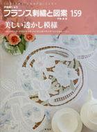furansu shishiyuu to zuan 159 159 totsuka emburoidori  TOTSUKA EMBROIDERY utsukushii sukashi moyou