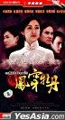 Feng Chuan Mu Dan (H-DVD) (End) (China Version)
