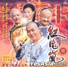 铁齿铜牙纪晓岚 III (完) (国语版) (香港版)