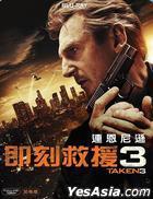 Taken 3 (2014) (Blu-ray) (Taiwan Version)