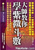 Da Shi Jiao Ni Xue Zi Wei Dou Shu