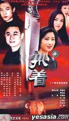 Zhi Zhu AKA : Er Nu Zheng Hong (Vol.1-20) (End) (China Version)