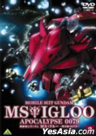 Mobile Suit MS IGLOO Apocalypse 0079 (DVD) (Vol.3) (End) (Japan Version)