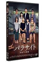 上流寄生族 (DVD)(日本版)
