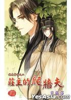 Yue Guang Zhi Cheng 213 -  Qian Lai Yi Guan Zhi Er : Zhuang Zhu De Pa Qiang Fu