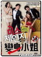 Miss Change (2013) (DVD) (Taiwan Version)