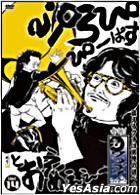 Sui 10! One Night R&R (Vol.14) (Japan Version)