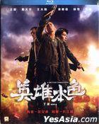 英雄本色2018 (Blu-ray) (香港版)