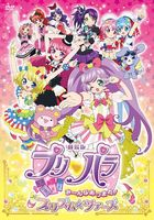 Theatrical Anime Feature PriPara Minna Atsumare! Prism Tours (DVD)(Japan Version)