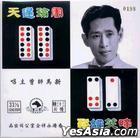 Zhou Yu Gui Tian  Ti Xiao Yin Yuan (Reissue Version)