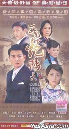 Zai Jian Yan Yang Tian (H-DVD) (End) (China Version)