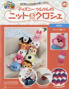 Disney TsumTsum Knit & Crochet 33581-04/07 2021