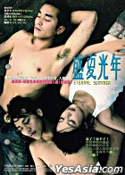 Eternal Summer (DVD) (Hong Kong Version)