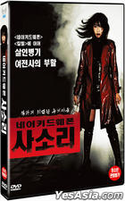 Sasori (DVD) (Korea Version)