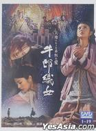 Niu Lang and Zhi Nu (DVD) (Part I) (To Be Continued) (Taiwan Version)