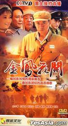 Jin Feng Hua Kai (H-DVD) (End) (China Version)