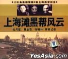 Shanghai Tan Hei Bang Feng Yun  Du Yue Sheng  Huang Jin Rong  Zhang Xiao Lin Chuan Qi Ji Lu (VCD) (China Version)