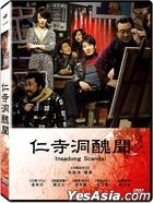 Insadong Scandal (2009) (DVD) (Taiwan Version)
