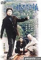Oretachi no Tabi 30nenme no Unmei (日本版)