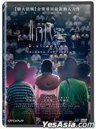 非同凡響 (2018) (DVD) (台灣版)