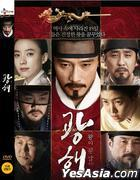 雙面君王 (DVD) (雙碟裝) (普通版) (韓國版)