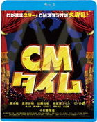 CM Time (Blu-ray) (Japan Version)