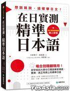 Zai Ri Shi Ce ! Jing Zhun Ri Ben Yu  : Chang He Bie Sui Fan Sui Yong ! Jing Zao Dao Tian Da Xue Zhong Ri Shuang Yu Zhuan Jia Jing Xuan , Shi Ce , Zhen Zheng Yong De Shang De Biao Zhun Ri Yu ( FuQR Ma Xian Shang Yin Dang )